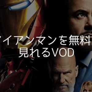 アイアンマンの吹き替えを無料で見る方法!動画配信サービス
