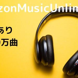 【知らないと損!?】アマゾン プライム ミュージック アンリミテッドの比較、 口コミまで徹底解説します!