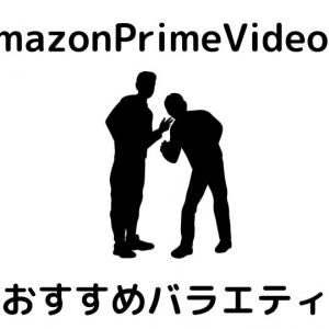 【Prmime2年が紹介する】アマゾンプライムビデオで見れるおすすめのバラエティ番組!