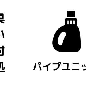 【台所の臭い改善に!】パイプユニッシュ!台所で臭いがしてきたらおすすめ!
