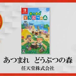 【朗報】あつまれどうぶつの森が日本ゲーム大賞2020を受賞!!