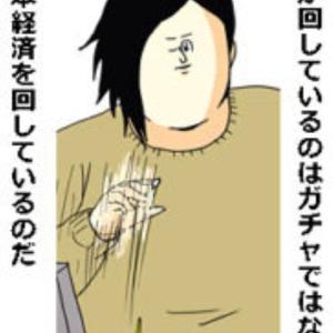 ゲームソフト←3000円  ソシャゲのガチャ←10連3000円