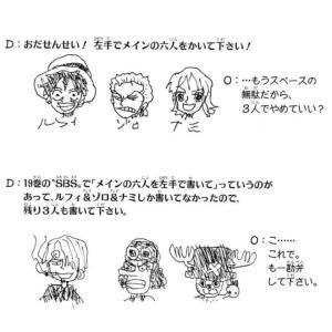 【画像】尾田栄一郎が左手で書いたワンピースのLINEスタンプwwwwwwwwwwwwwww