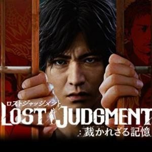 【悲報】ロストジャッジメント、ストーリーが全然面白くない模様