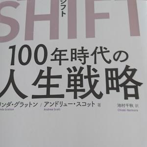 人生100年時代の新しい生き方を学ぼう~『LIFE SHIFT 100年時代の人生戦略 』~KTオススメ本~