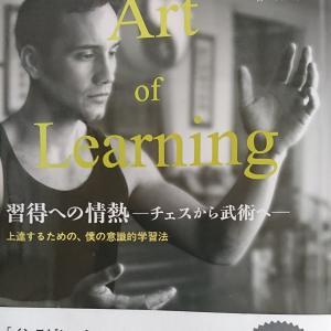 ハードワークを続ければどんな事でも上達できる!『習得への情熱―チェスから武術へ―』(著)ジョッシュ・ウェイツキン~KTオススメ本