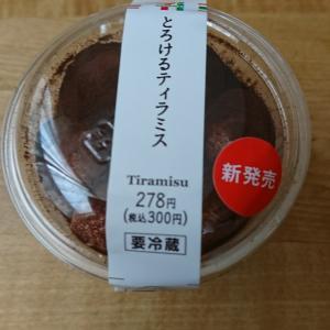 セブンイレブン とろけるティラミス(税込300円) ~KTオススメコンビニスイーツ
