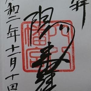 早稲田に御鎮座。力強いエネルギーを感じる八幡様「穴八幡宮」のご紹介アクセス・御朱印・境内案内 〜KT参拝199社目。