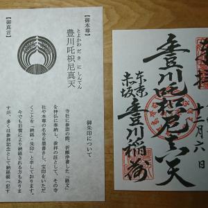 KT参拝212社目。東京赤坂に御鎮座。とても力強いエネルギーを感じる「豊川稲荷東京別院」道生神社の御紹介です。御朱印 アクセス