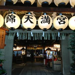 KT参拝219社目。京都新京極にご鎮座「錦天満宮」の御紹介 御朱印 アクセス 対応時間等