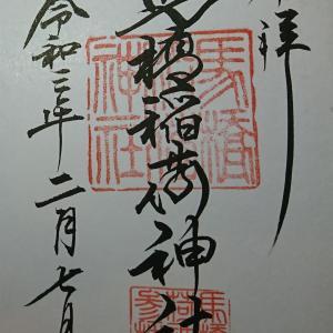 KT参拝234社目 「馬橋稲荷神社」のご紹介