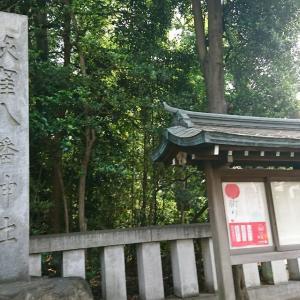 KT参拝292社目 杉並区上荻に鎮座される「荻窪八幡神社」のご紹介