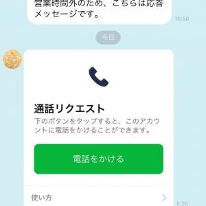 もう1つ新メニュー追加!LINE電話カウンセリング