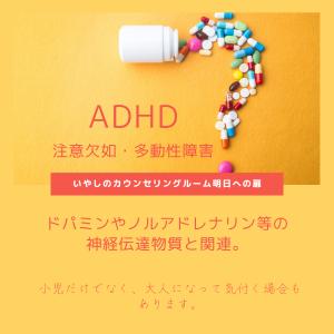 ADHDに関して