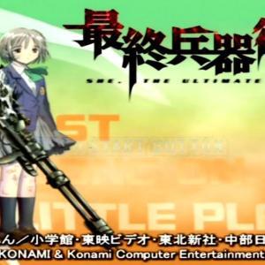 「最終兵器彼女(PS2)」プレイ後の感想