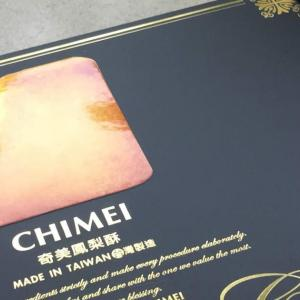 美味しいパイナップルケーキ☆奇美(チーメイ)/台北市大安区
