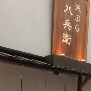 基本写真撮影不可☆天ぷら八兵衛/北九州市・三萩野エリア