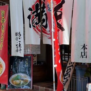 あご出汁薫る辛麺☆ 満天ラーメン/下関市・JR下関エリア