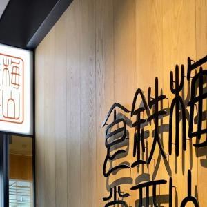 厚切り新鮮☆梅山鉄平食堂 博多店/福岡市・キャナルシティエリア