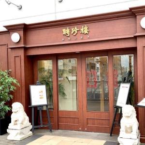 老舗中華店の手頃なランチ☆小倉聘珍楼ANNEX/北九州市・小倉駅エリア