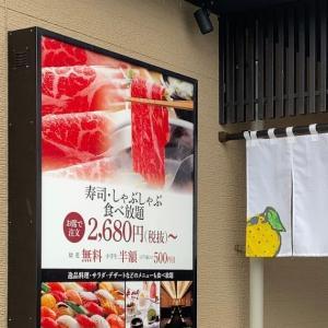 しゃぶしゃぶ屋さんの松花堂弁当☆ゆず庵/下関市・新下関エリア