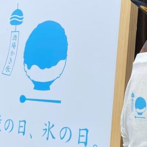 期間限定居酒屋かき氷☆縁の日、氷の日。/福岡市・平尾エリア