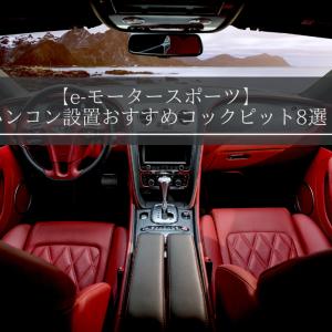 【e-モータースポーツ】ハンコン設置おすすめコックピット8選