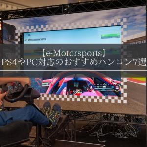 【e-Motorsports】PS4やPC対応のおすすめハンコン7選