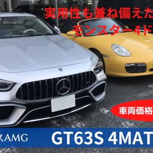 【車両価格2500万円】メルセデスAMG GT63S-短評インプレッション