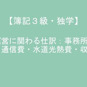 【簿記3級】会社運営に関わる仕訳:事務所経費編(賃料・通信費・水道光熱費・収入印紙)
