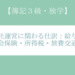 【簿記3級】会社運営に関わる仕訳:給与編(社会保険・所得税・旅費交通費)