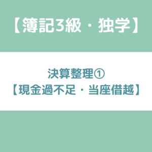 【簿記3級】決算整理①(現金過不足・当座借越)