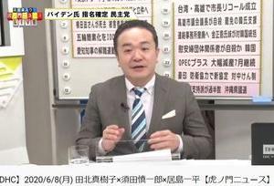 【DHC】2020/6/8(月) 田北真樹子×須田慎一郎×居島一平【虎ノ門ニュース】