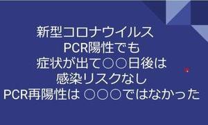 新型コロナウイルス PCR陽性でも症状が出て○○日後は感染リスクなし PCR再陽性は ○○○ではなかった