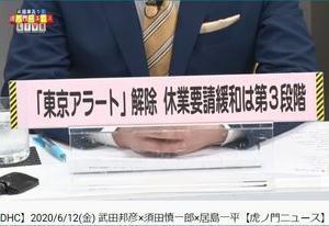 『「東京アラート」解除 休業要請緩和は第3段階』その3