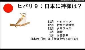 第一弾 ヒバリ9:日本の神 武田邦彦