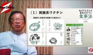 第二弾 新たな概念 ワクチンが間に合わない今 私たちにできること 武田邦彦