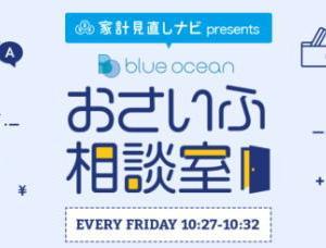 TOKYO FM住吉美紀さん「Blue Ocean」おさいふ相談室に出演いたします