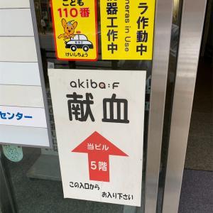 献血『akiba:F献血ルーム』