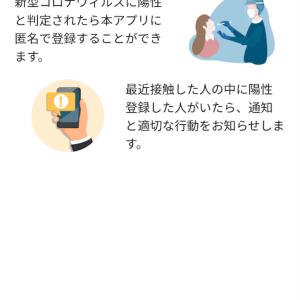 新型コロナウイルス接触確認アプリ(COCOA)