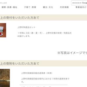 ふるさと納税 『上野村特産品セット(群馬県上野村)』
