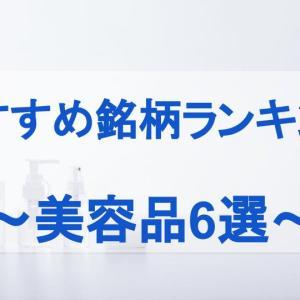 おすすめ優待銘柄6選~美容品編~