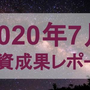 【月次レポート】2020年7月~利益微増だけど目標進捗率50%達成~