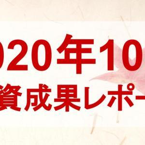 【月次レポート】2020年10月~コツコツと年間目標80%達成~