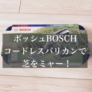 ボッシュBOSCHバリカン式で芝刈り!【コードレスは便利】