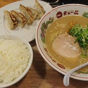【6/1夜】 天下一品 五反田店