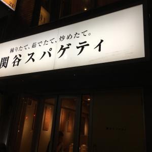 【6/9夜】関根スパゲティ(中目黒)