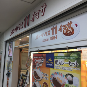 【6/15朝】11イマサ(新宿)
