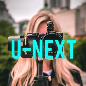 私も見ているVOD 「U-NEXT 」登録 解約方法 「U-NEXT」徹底解説「U-NEXT」メリット デメリット