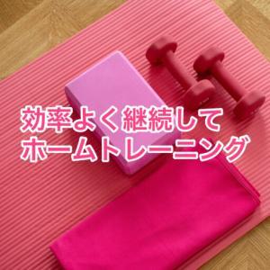 ホームトレーニング/自重トレーニング/効率よく継続する方法